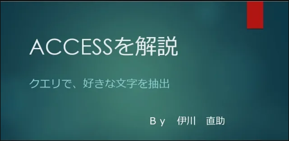 ACCESS InStr関数 文字列の操作は、InStr関数