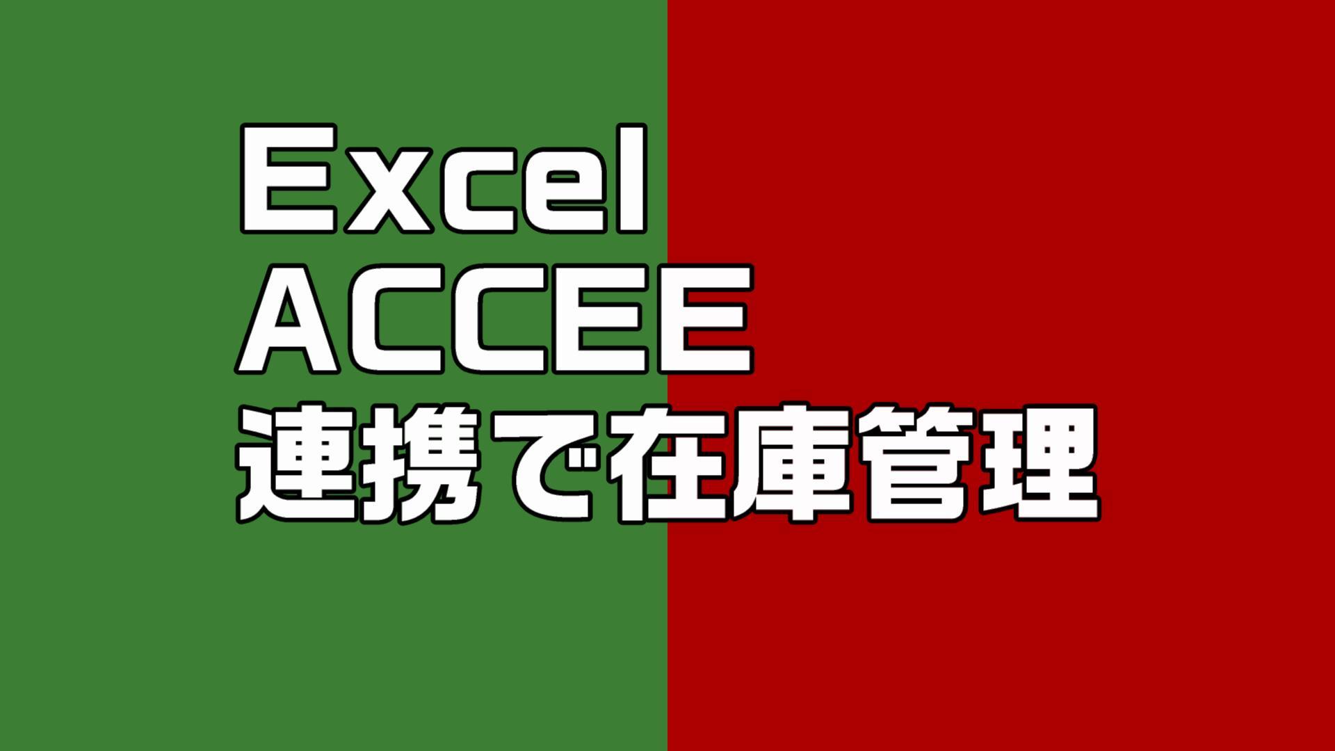 ACCESSとExcelの連携 在庫管理