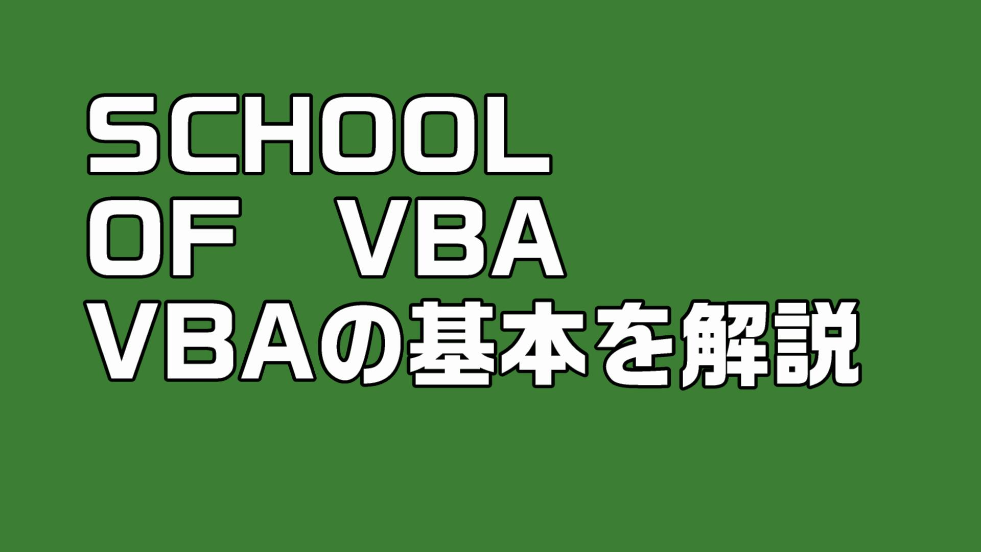 SCHOOL OF VBA