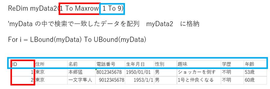 Excel VBAで2次元配列を検索する方法4選 ...