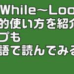 【Excel VBA】Do Whileでループ