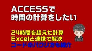 【ACCESSとExcelの連携】一度はハマる24時間を超えた時間の計算