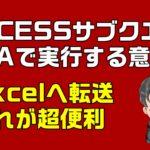 【ExcelとACCESSの連携】ACCESSでサブクエリをVBAで実行することを考える