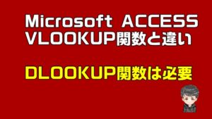 【ACCESS 関数】VLOOKUP関数は、不要だけど、DLOOKUP関数は必要