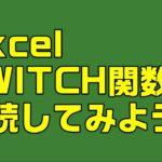 【Excel 関数】SWITCH関数 関数は音読しましょう!