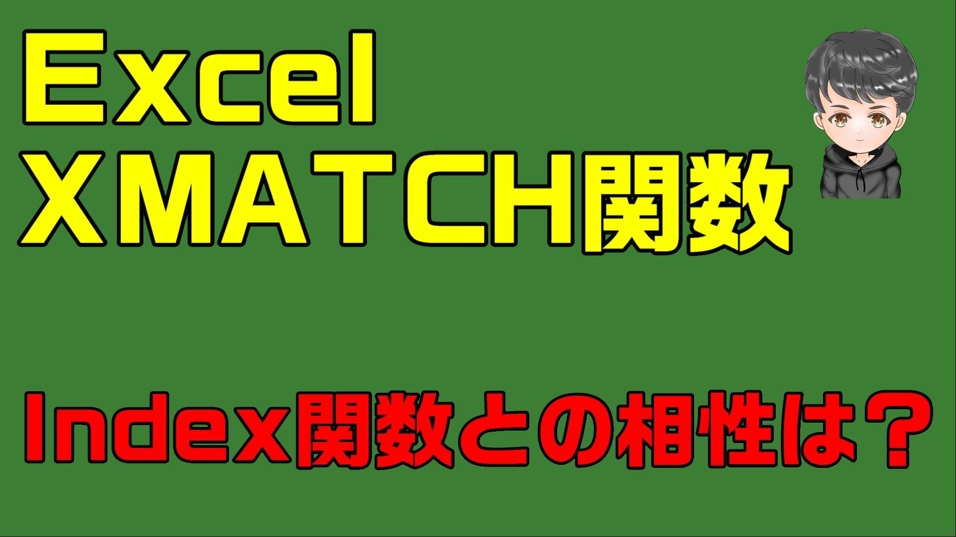 【Excel 関数】XMATCH関数は、不評な関数なのか?