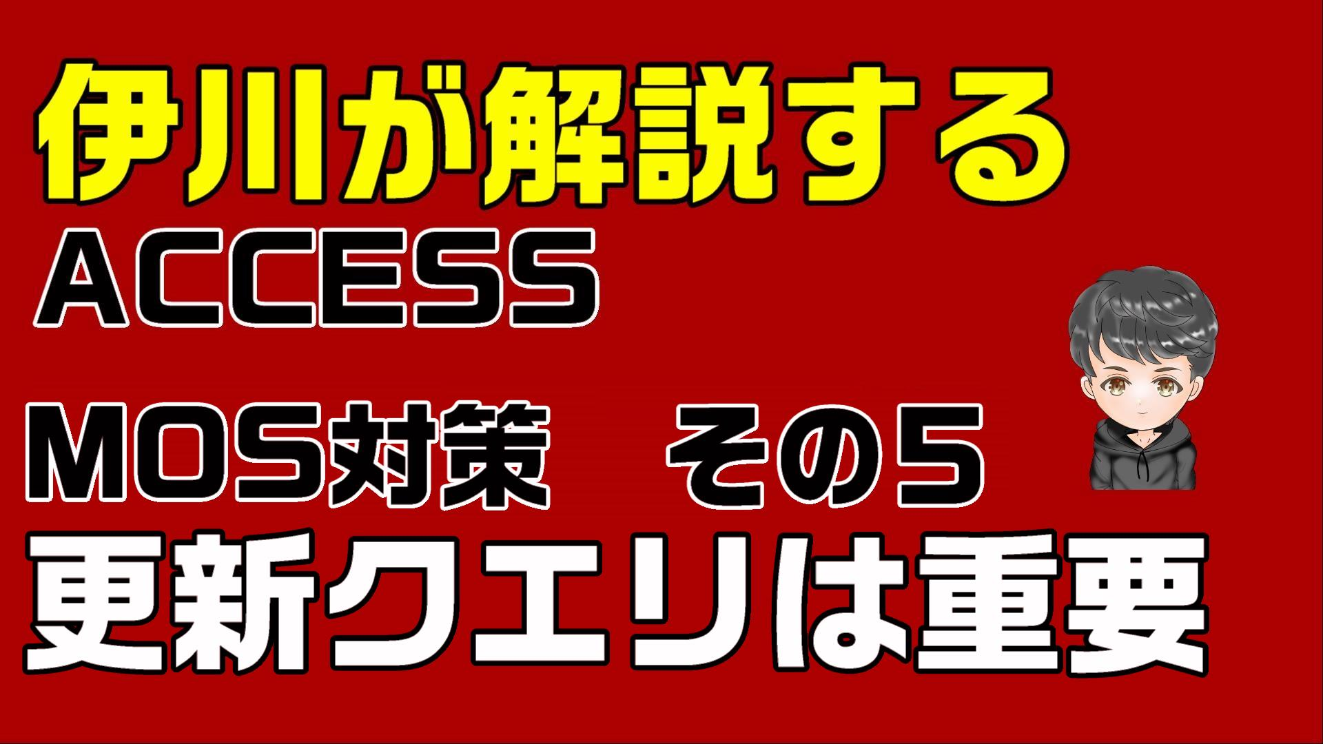 【ACCESS】ACCESSのMOS試験対策 その5