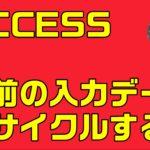 【ACCESS VBA】前回登録したレコードを再利用する