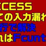 【ACCESS VBA】更新クエリをVBAで実行する。コードの書き方がポイント