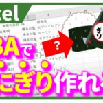 【Ecxel VBA】自分で勝手に変数を作成すると、とても便利