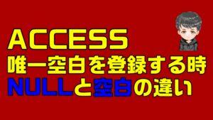 【ACCESS VBA】データベースで空白を登録するとき