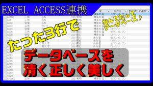 【Excel ACCESS連携】たった5行の追加で、データベースが変わる