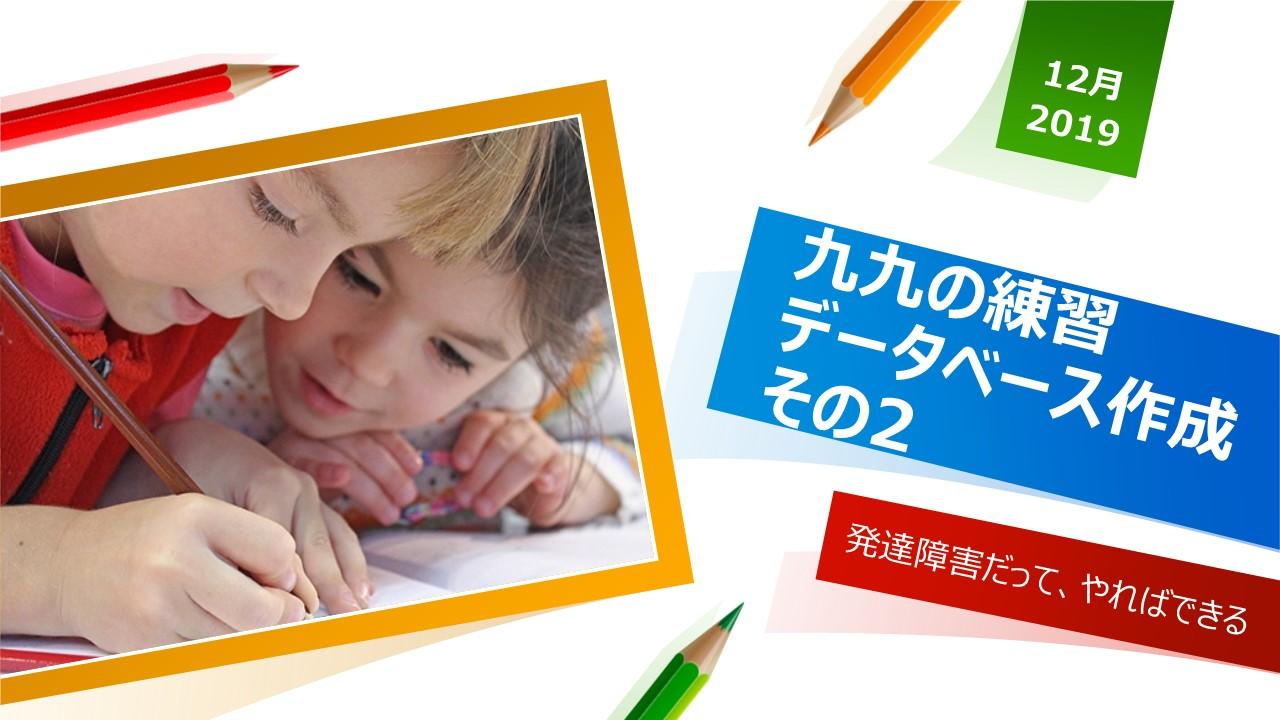 ExcelとACCESSの連携 発達障害、算数を理解していない幼児と九九の練習 その2