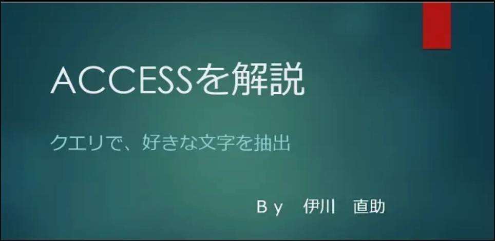 ACCESS InStr関数 文字列の操作は、InStr関数