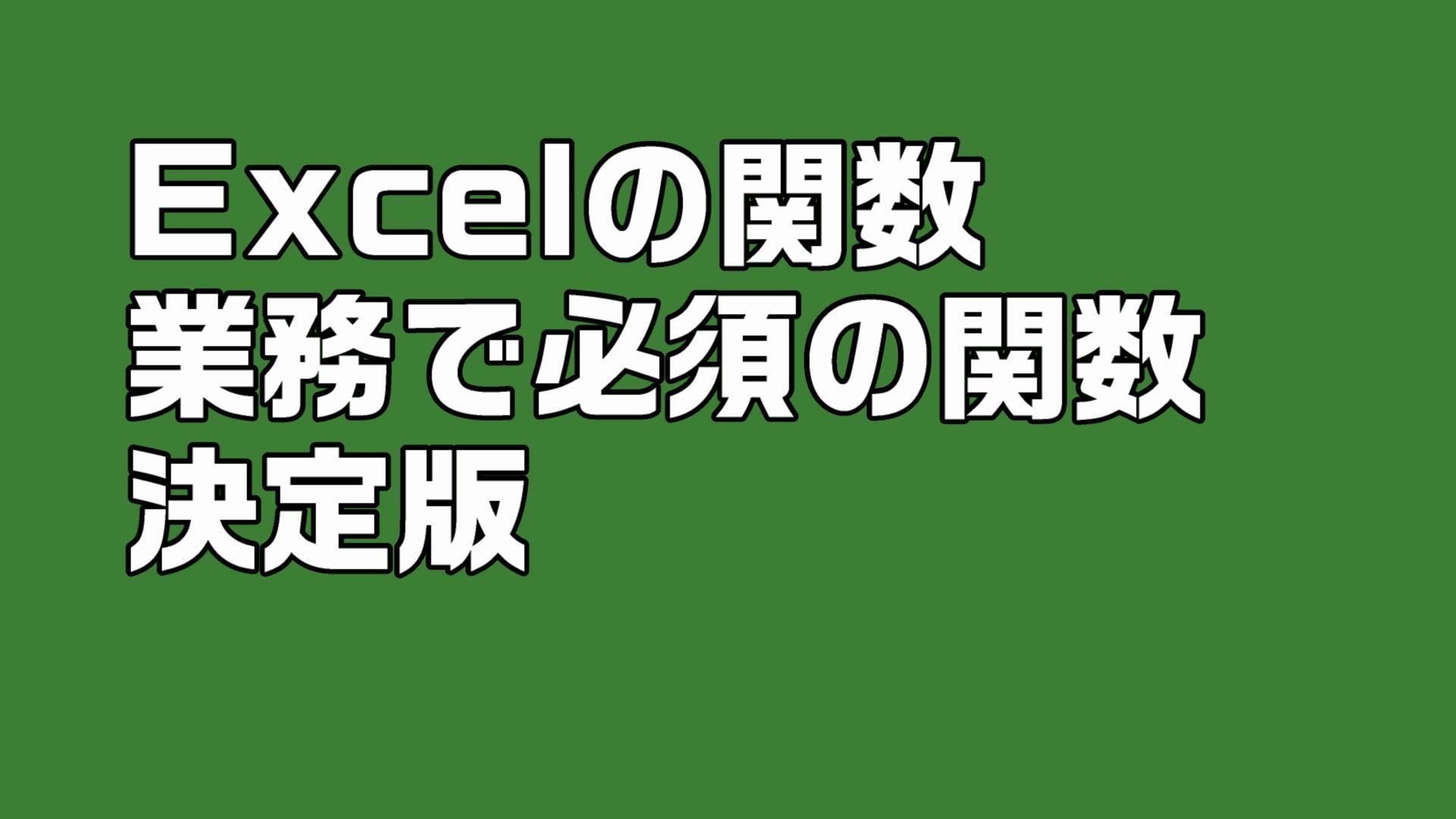 Excel 関数編
