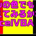 Excel VBA VBAでセルの色をカウントする