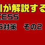 【ACCESS】ACCESSのMOS試験対策 その2