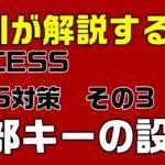 【ACCESS】ACCESSのMOS試験対策 その3