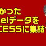 【ACCESS VBA】散らかったExcelファイルをACCESSに集結