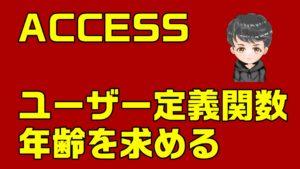【ACCESS VBA】ユーザー定義関数で、年齢を求める