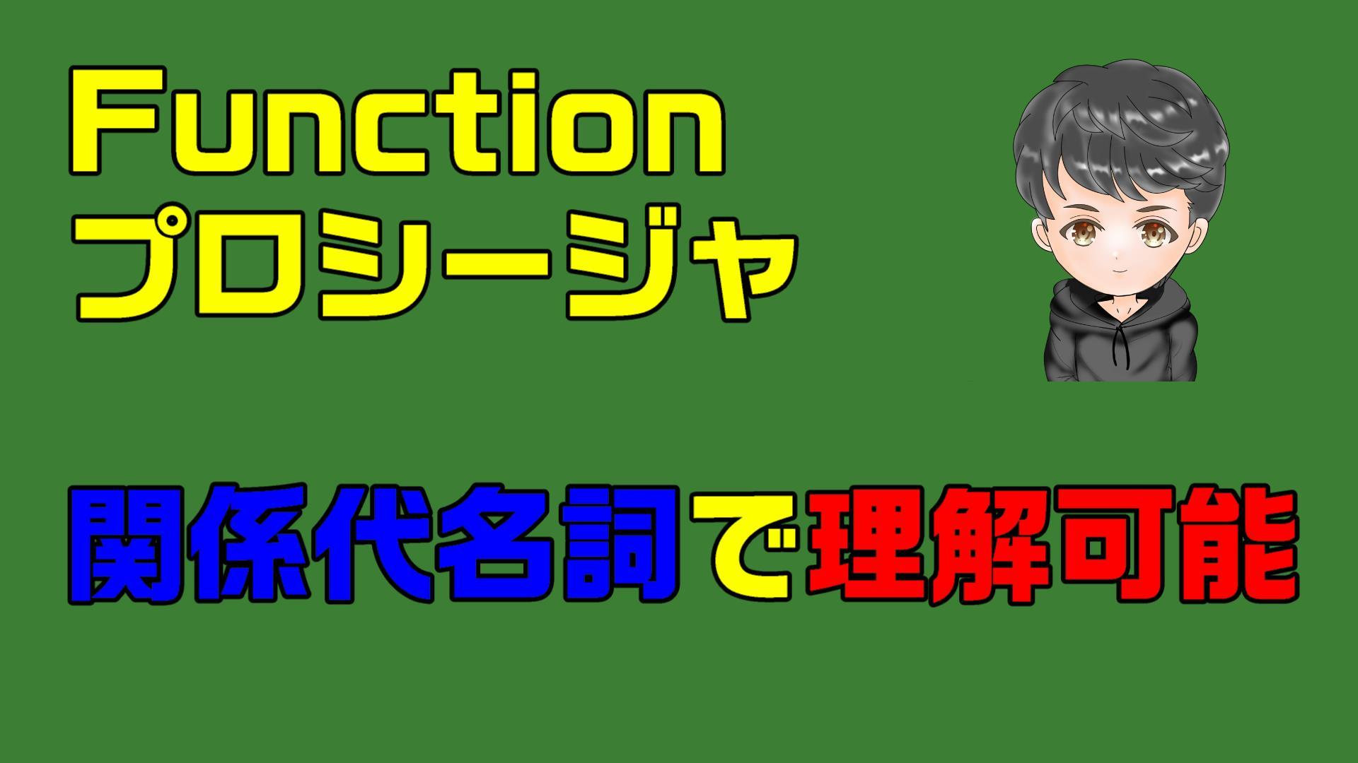 【Excel VBA】Functionと英語の関係代名詞は、仲良しだった?