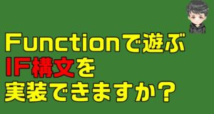 【Excel VBA】Functionで遊ぶ IF構文をFunctionで実装