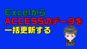 【ACCESS Excel連携】Excelから、ACCESSのデータを更新したいときどうする?