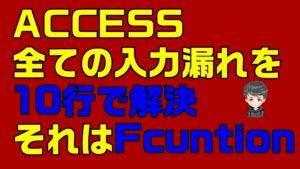 【ACCESS VBA】非連結のテキストボックスで入力フォームを作成