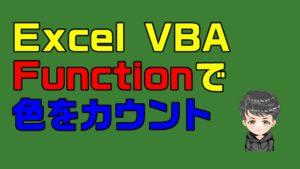 【Excel VBA】かっこよくセルの色をカウントする