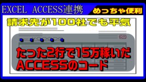 【Excel ACCESS連携】請求書の作成など、3秒で完了
