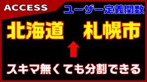 【ACCESS VBA】都道府県と市区町村を分割する究極の方法
