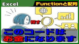 【Excel VBA】Functionと配列を合体させる
